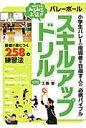 スキルアップドリル 小学生バレーの指導者を目指す人の「必携バイブル」 (日本文化出版MOOK) [ 工藤憲 ]