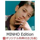 【楽天ブックス限定先着特典】SUPERSTAR (初回生産限定盤 -MINHO Edition- )【CD+撮り下ろし PHOTOBOOKLET(12P)】(…