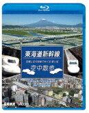 東海道新幹線 空中散歩 空撮と走行映像でめぐる東海道新幹線 駅と街【Blu-ray】