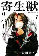 寄生獣リバーシ(7)