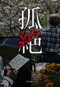 孤絶 家族内事件 (単行本) [ 読売新聞社会部 ]