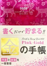 2022 Schedule&Money Book Pink Gold [ 永岡書店編集部 ]