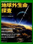 地球外生命探査
