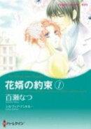 花婿の約束(1)