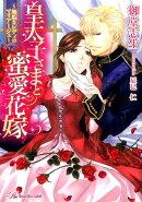 皇太子さまと蜜愛花嫁