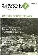 【POD】機関誌観光文化第108号 特集 温泉、自然資源と変貌する観光