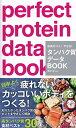 タンパク質データBOOK 筋肉がつく!やせる! [ 藤田聡 ]