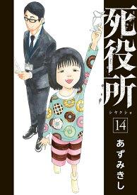 死役所 14 (バンチコミックス) [ あずみきし ]