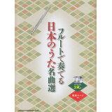 フルートで奏でる日本のうた名曲選