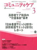 コミュニティケア(2020年3月号(Vol.22)