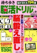 持ち歩き脳活ドリルプラス(vol.9)