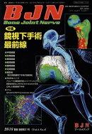 Bone Joint Nerve(Vol.8 No.4(2018)