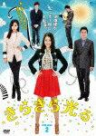 きらきら光る DVD-BOX2
