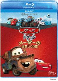 カーズ トゥーン メーターの世界つくり話【Blu-ray】 【Disneyzone】 [ (ディズニー) ]