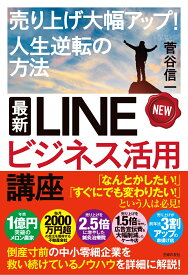 最新 LINEビジネス活用講座 [ 菅谷信一 ]