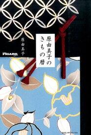 フィガロブックス 原由美子のきもの暦 (Figaro Books) [ 原由美子 ]