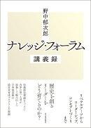 野中郁次郎 ナレッジ・フォーラム講義録