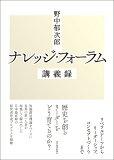 野中郁次郎ナレッジ・フォーラム講義録