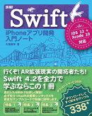 詳細!Swift iPhoneアプリ開発入門ノート iOS12 + Xcode 10対応