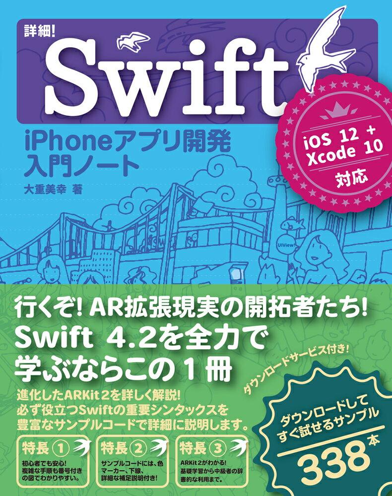 詳細!Swift iPhoneアプリ開発 入門ノート iOS 12+Xcode 10対応 [ 大重美幸 ]