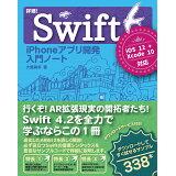 詳細!Swift iPhoneアプリ開発入門ノートiOS12 + Xcode10