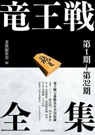 竜王戦全集 第1期〜第32期 [ 書籍編集部 ]