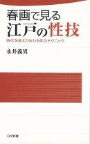 【バーゲン本】春画で見る江戸の性技ー日文新書