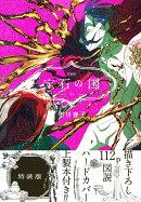 【予約】宝石の国(11)特装版