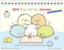 2019 すみっコぐらし 卓上カレンダー