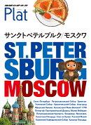 18 地球の歩き方 Plat サンクトペテルブルク/モスクワ