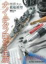 笹原大の艦船模型ナノ・テクノロジー工廠 [ 笹原 大 ]