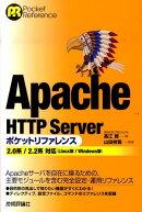 Apache HTTP Severポケットリファレンス