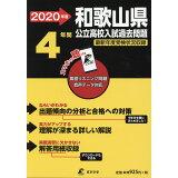 和歌山県公立高校入試過去問題(2020年度)
