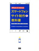 iPhone & Androidスマートフォンサイト制作の教科書