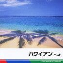 BEST SELECT LIBRARY 決定版::ハワイアン ベスト