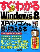 すぐわかるWindows 8 XPパソコンから乗り換える本
