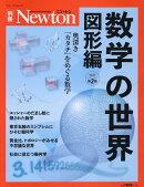 数学の世界 図形編増補第2版