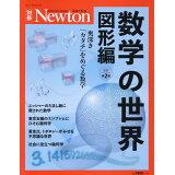 数学の世界 図形編増補第2版 (ニュートンムック Newton別冊)