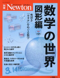 数学の世界 図形編増補第2版 奥深き「カタチ」をめぐる数学 (ニュートンムック Newton別冊)