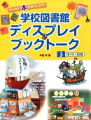 学校図書館ディスプレイ&ブックトーク(3)