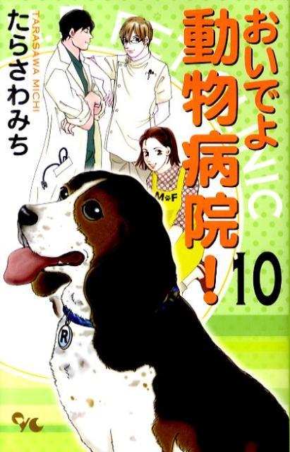 おいでよ動物病院!(10) (オフィスユーコミックス) [ たらさわみち ]