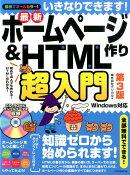 いきなりできます!最新ホームページ作り& HTML超入門第3版
