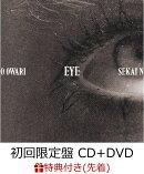 【先着特典】Eye (初回限定盤 CD+DVD) (ポストカード『Eye絵柄』ver.付き)