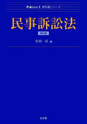 民事訴訟法第2版 (Next教科書シリーズ) [ 小田司 ]