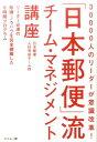 30000人のリーダーが意識改革!「日本郵便」流チーム・マネジメント講座 リーダー必須の知識・ノウハウを完全網羅した6時間プ [ 日本郵便人材育成チーム ]