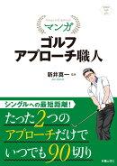 SHINSEI Health and Sports  マンガ ゴルフ アプローチ職人