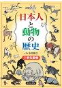 日本人と動物の歴史2 野生動物 [ 小宮輝之 ]