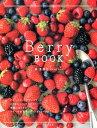 Berry BOOK ベリーのお菓子とドリンク60レシピ [ 原亜樹子 ]