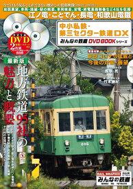中小私鉄・第三セクター鉄道DX (メディアックスMOOK 863)