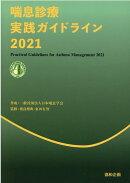喘息診療実践ガイドライン(2021)